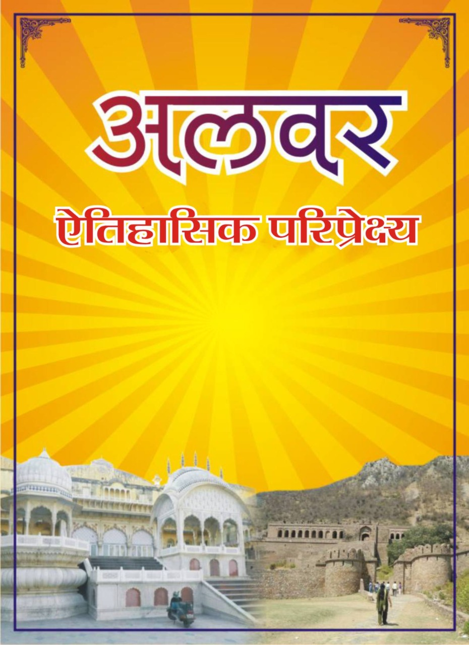 eBook cover of Alwar: Historical Perspectives by Lokesh Mathur