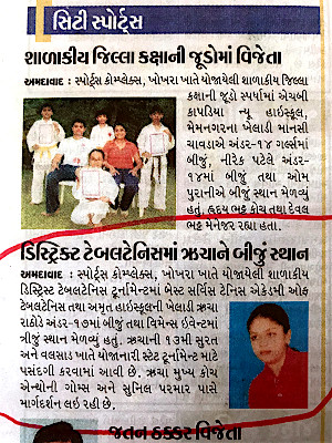Newspaper article covering my achievements in the Under-9 State Level Inter-School Table Tennis Tournament