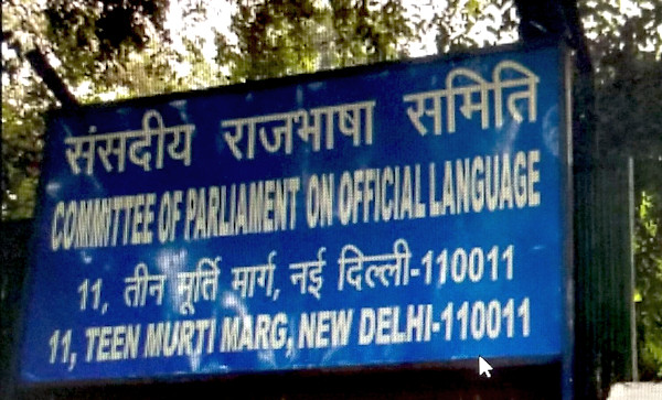 Committee of Parliament on Official Language, New Delhi.