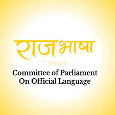 Raj Bhasha: Committee of Parliament on Official Language